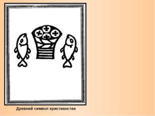 Древний символ христианства