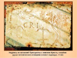 Надпись из катакомб Присциллы с именем Христа, голубем (душа человеческая) и