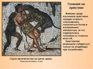 Сцена мученичества на арене цирка. Римская мозаика. II век Гонения на христиа