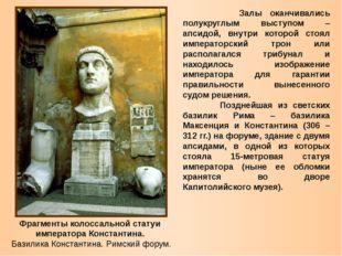 Фрагменты колоссальной статуи императора Константина. Базилика Константина. Р