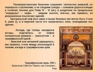 Раннехристианская базилика сохраняет типологию римской, но перекрыта стропил