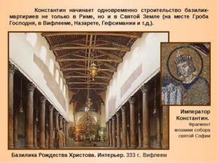 Константин начинает одновременно строительство базилик-мартириев не только в