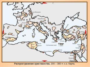 Распространение христианства. 200 – 300 гг. н.э. Карта.