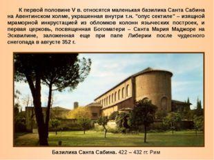 К первой половине V в. относятся маленькая базилика Санта Сабина на Авентинс