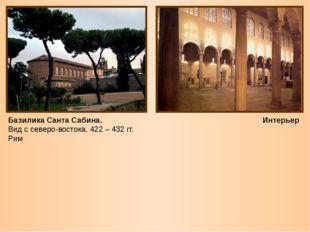 Базилика Санта Сабина. Вид с северо-востока. 422 – 432 гг. Рим Интерьер