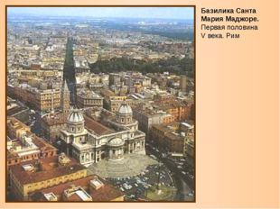 Базилика Санта Мария Маджоре. Первая половина V века. Рим