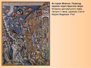 История Моисея. Переход евреев через Красное море. Мозаика центрального нефа.