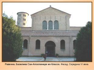 Равенна. Базилика Сан-Аполлинаре ин Классе. Фасад. Середина VI века