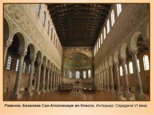 Равенна. Базилика Сан-Аполлинаре ин Классе. Интерьер. Середина VI века