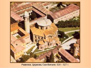 Равенна. Церковь Сан-Витале. 526 – 527 г.