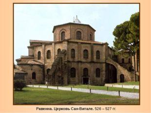 Равенна. Церковь Сан-Витале. 526 – 527 гг.