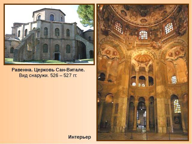 Равенна. Церковь Сан-Витале. Вид снаружи. 526 – 527 гг. Интерьер
