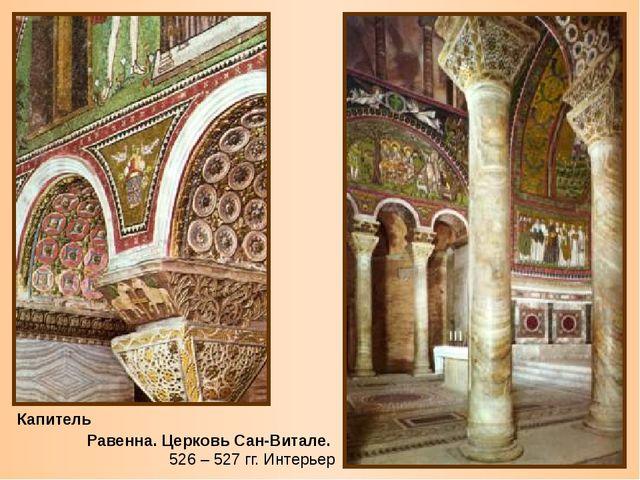 Равенна. Церковь Сан-Витале. 526 – 527 гг. Интерьер Капитель
