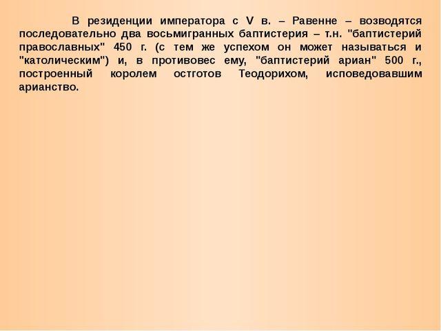 В резиденции императора с V в. – Равенне – возводятся последовательно два во...