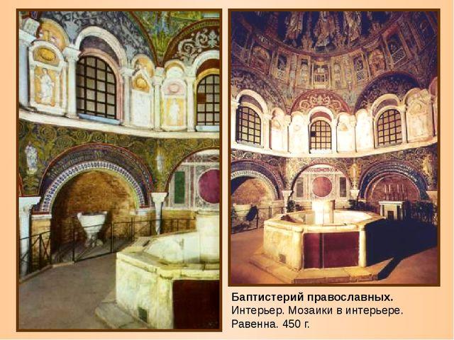 Баптистерий православных. Интерьер. Мозаики в интерьере. Равенна. 450 г.