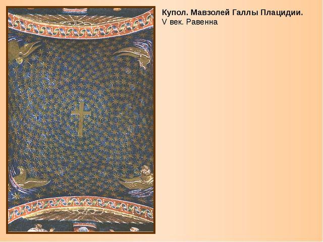 Купол. Мавзолей Галлы Плацидии. V век. Равенна