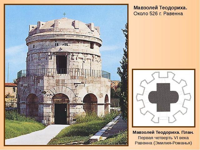 Мавзолей Теодориха. Около 526 г. Равенна Мавзолей Теодориха. План. Первая чет...