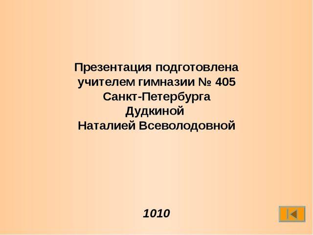 Презентация подготовлена учителем гимназии № 405 Санкт-Петербурга Дудкиной Н...