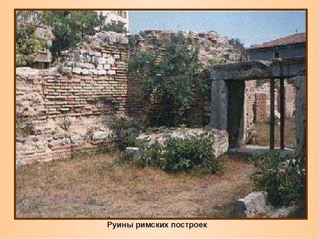 Руины римских построек