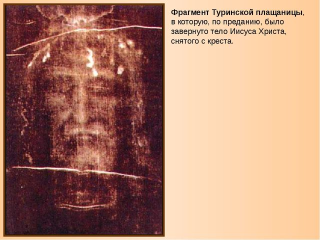 Фрагмент Туринской плащаницы, в которую, по преданию, было завернуто тело Иис...