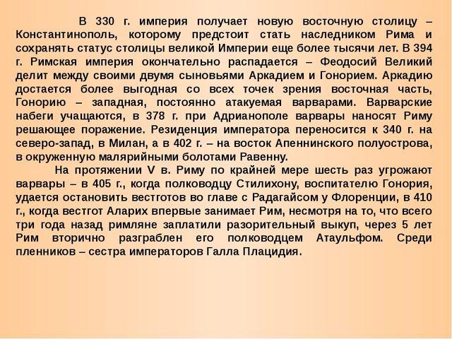 В 330 г. империя получает новую восточную столицу – Константинополь, котором...
