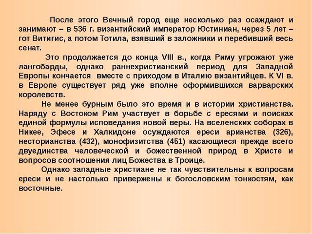 После этого Вечный город еще несколько раз осаждают и занимают – в 536 г. ви...