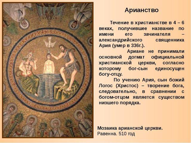 Арианство Течение в христианстве в 4 – 6 веках, получившее название по имени...