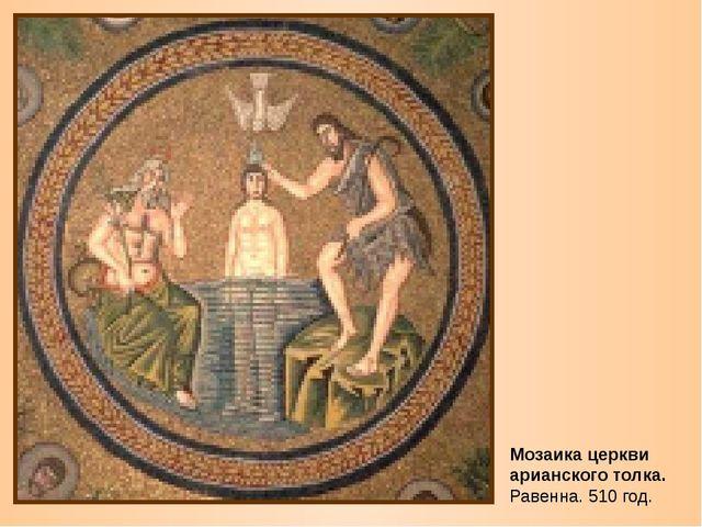 Мозаика церкви арианского толка. Равенна. 510 год.