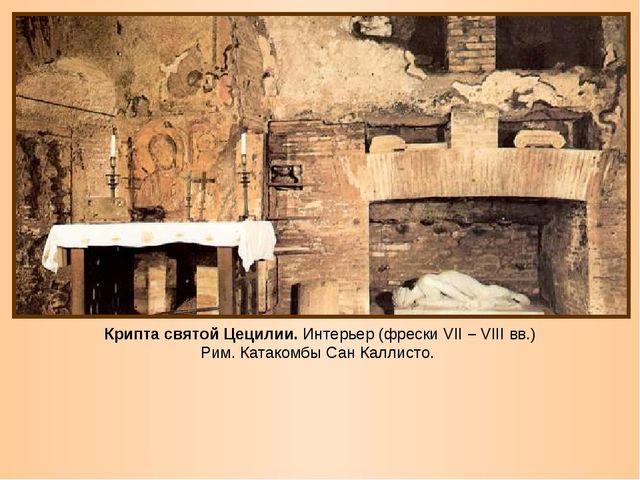 Крипта святой Цецилии. Интерьер (фрески VII – VIII вв.) Рим. Катакомбы Сан Ка...