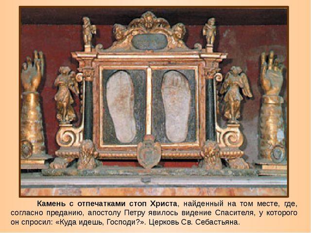 Камень с отпечатками стоп Христа, найденный на том месте, где, согласно пред...