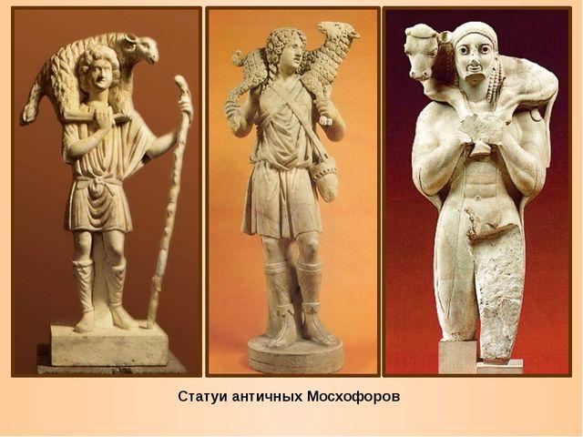 Статуи античных Мосхофоров
