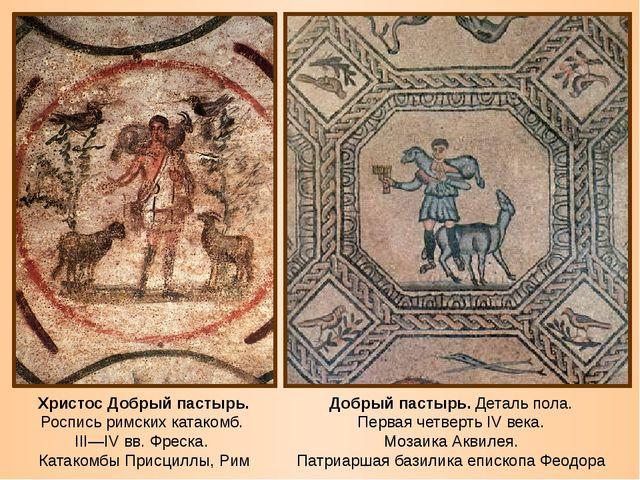 Добрый пастырь. Деталь пола. Первая четверть IV века. Мозаика Аквилея. Патриа...