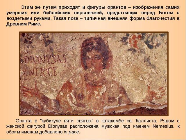 Этим же путем приходят и фигуры орантов – изображения самих умерших или библ...