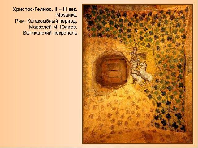 Христос-Гелиос. II – III век. Мозаика. Рим. Катакомбный период. Мавзолей M, Ю...