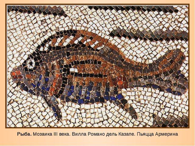 Рыба. Мозаика III века. Вилла Романо дель Казапе. Пьяцца Армерина
