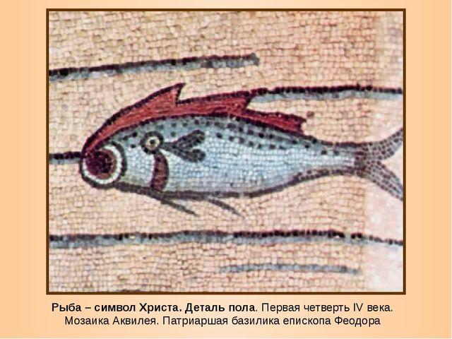Рыба – символ Христа. Деталь пола. Первая четверть IV века. Мозаика Аквилея....