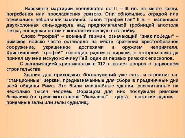 Наземные мартирии появляются со II – III вв. на месте казни, погребения или...