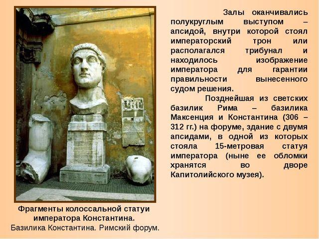 Фрагменты колоссальной статуи императора Константина. Базилика Константина. Р...