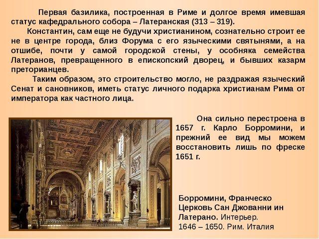 Первая базилика, построенная в Риме и долгое время имевшая статус кафедральн...