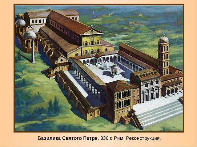 Базилика Святого Петра. 330 г. Рим. Реконструкция.