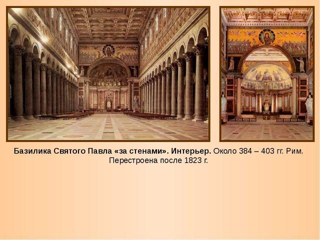 Базилика Святого Павла «за стенами». Интерьер. Около 384 – 403 гг. Рим. Перес...