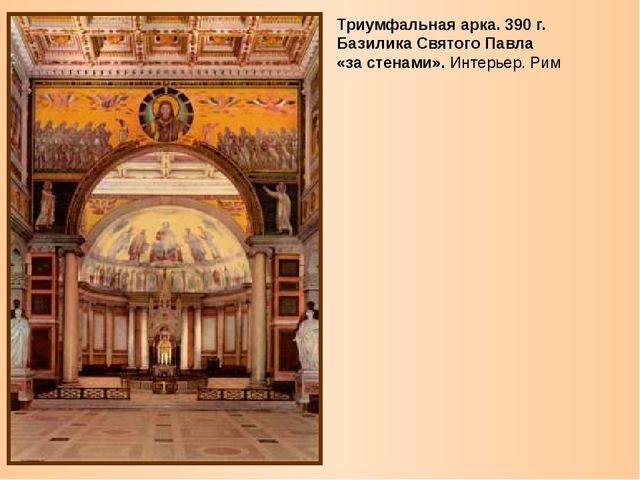 Триумфальная арка. 390 г. Базилика Святого Павла «за стенами». Интерьер. Рим