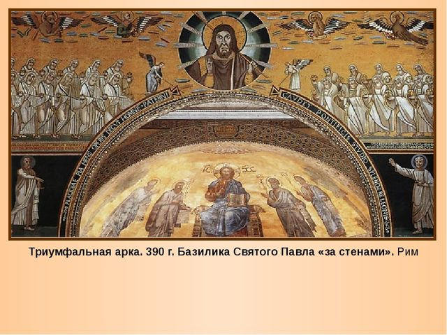 Триумфальная арка. 390 г. Базилика Святого Павла «за стенами». Рим