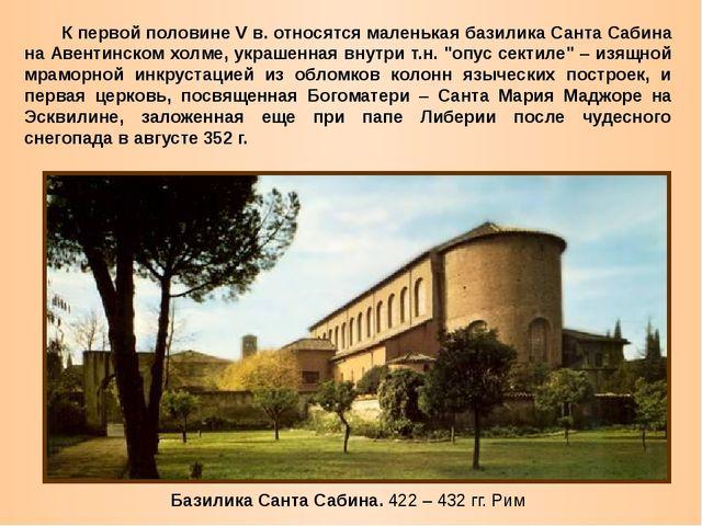 К первой половине V в. относятся маленькая базилика Санта Сабина на Авентинс...