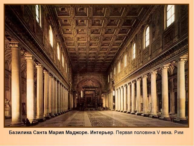 Базилика Санта Мария Маджоре. Интерьер. Первая половина V века. Рим