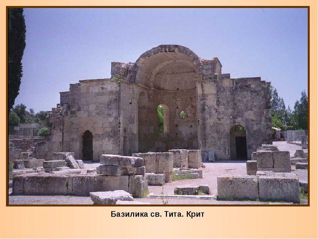 Базилика св. Тита. Крит