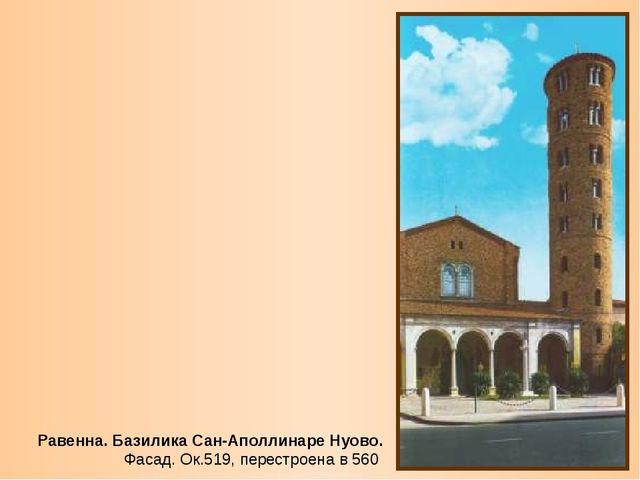 Равенна. Базилика Сан-Аполлинаре Нуово. Фасад. Ок.519, перестроена в 560