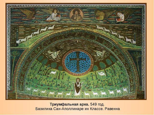 Триумфальная арка. 549 год. Базилика Сан-Аполлинаре ин Классе. Равенна