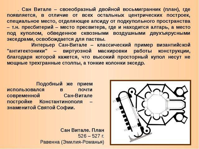 . Сан Витале – своеобразный двойной восьмигранник (план), где появляется, в...