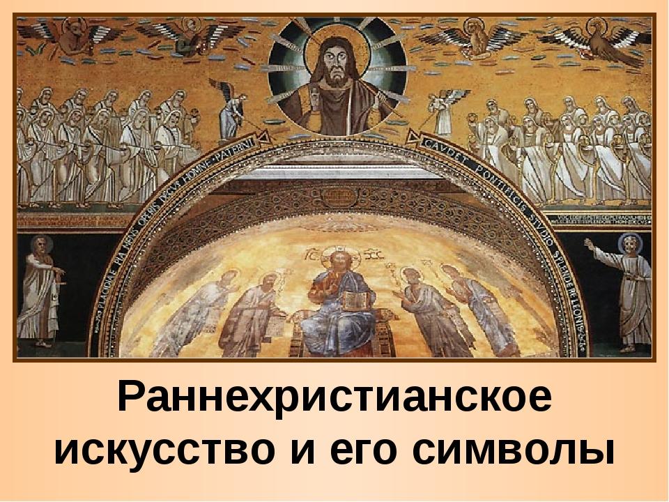 Раннехристианское искусство и его символы
